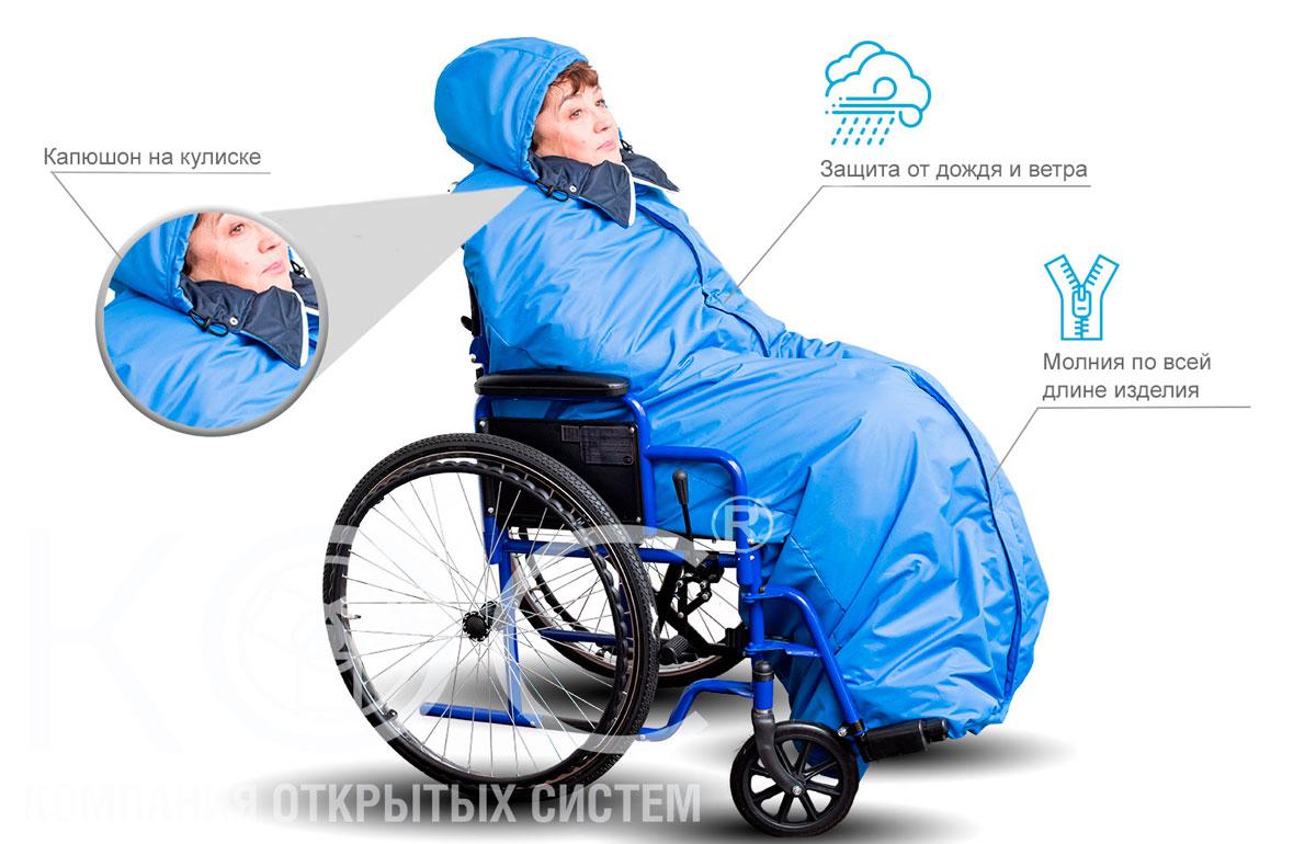 купить чехол для инвалидной коляски